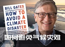 比尔盖茨新书:《如何避免气候灾难》