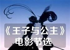 《王子与公主》电影节选 视频版