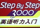 Step by Step 3000 第二册
