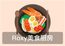 Roxy美食厨房