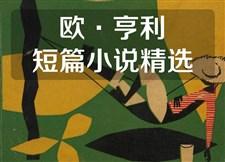 精听党 | 欧·亨利短篇小说精选