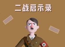二战启示录