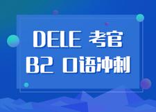 DELE考官B2口语冲刺