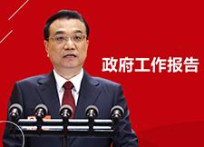2019政府工作报告