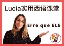 Lucía实用西语课堂