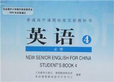 新课标人教版高中英语(必修4)