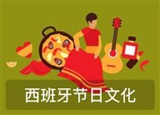 视频版动画:西班牙节日文化