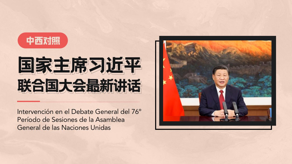 中西對照| 國家主席習近平聯合國大會最新講話學起來!