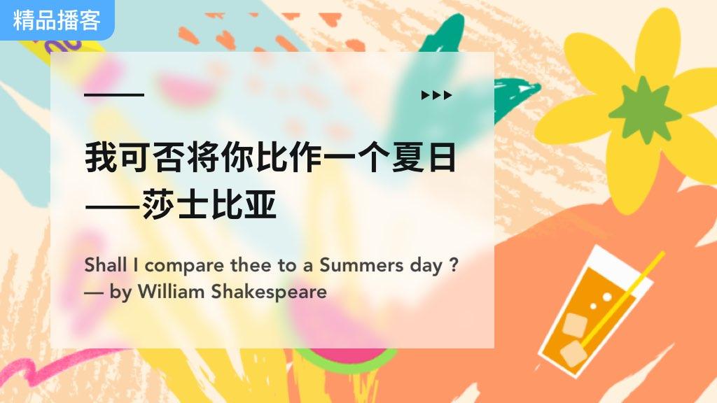 英语文学中的夏天:我可否将你比作一个夏日?——莎士比亚