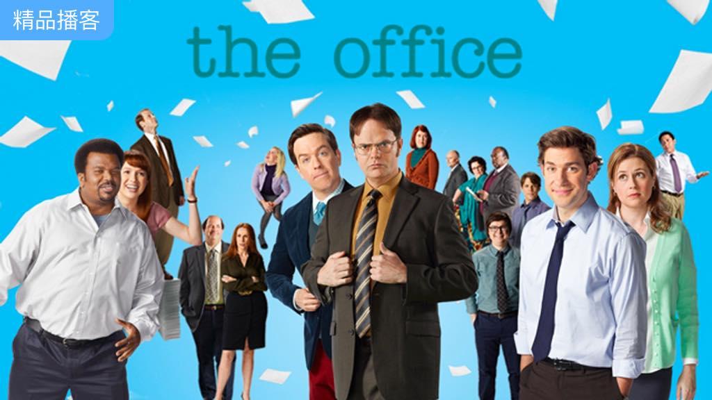 跟美剧《办公室》学英语,娱乐学习两不误