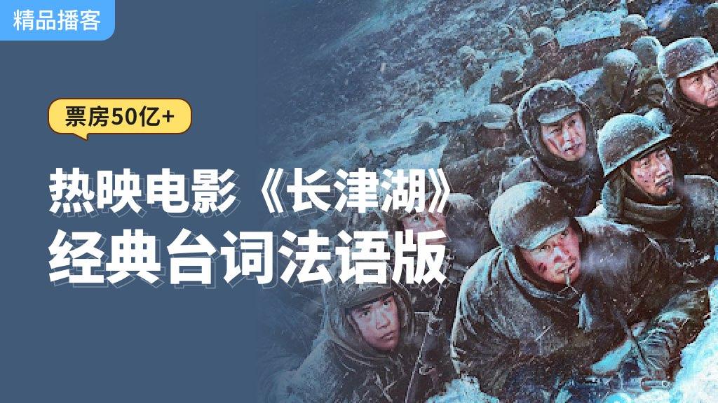 票房50亿+,热映电影《长津湖》经典台词法语版