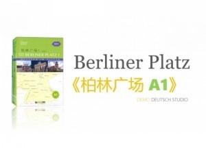 《柏林广场A1》零基础精讲课
