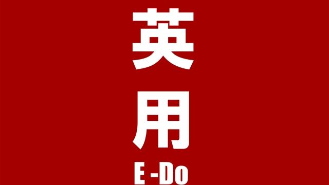 英用Edo