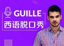 Guille西语说视频版