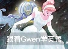 跟着Gwen学英语-每日早读