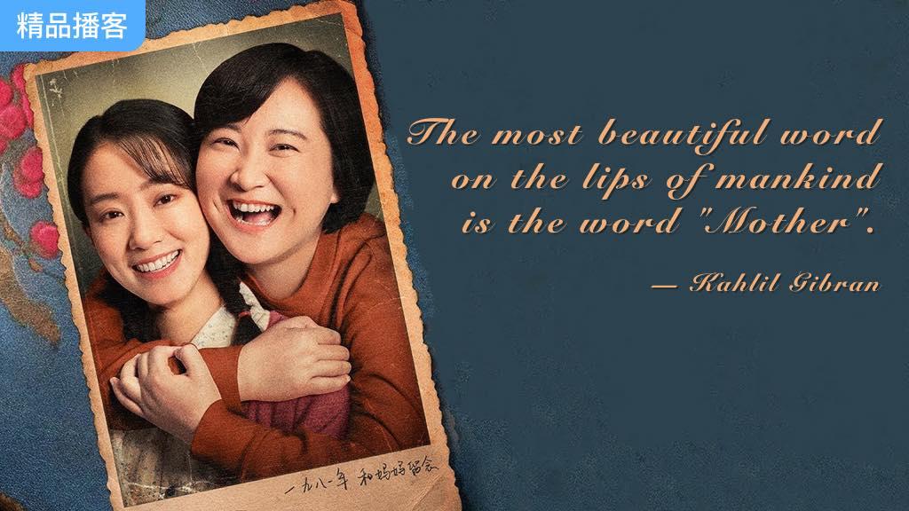 看完《你好, 李焕英》,读纪伯伦名作《母亲颂》