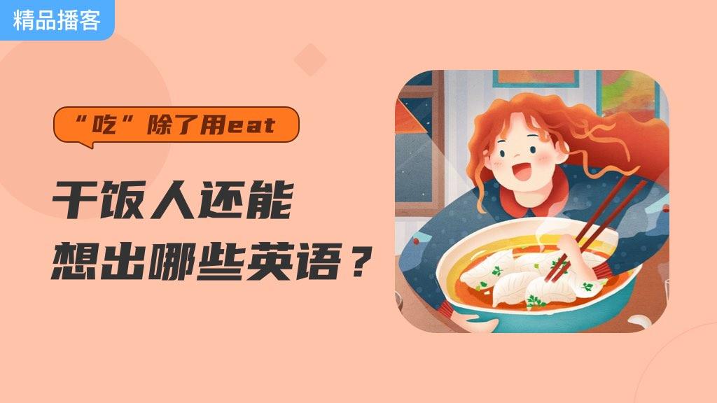 """""""吃""""除了用eat,干饭人还能想出哪些英语?"""