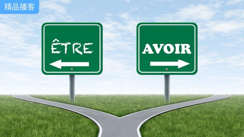 到底哪些动词需要用 être 作助动词呢?