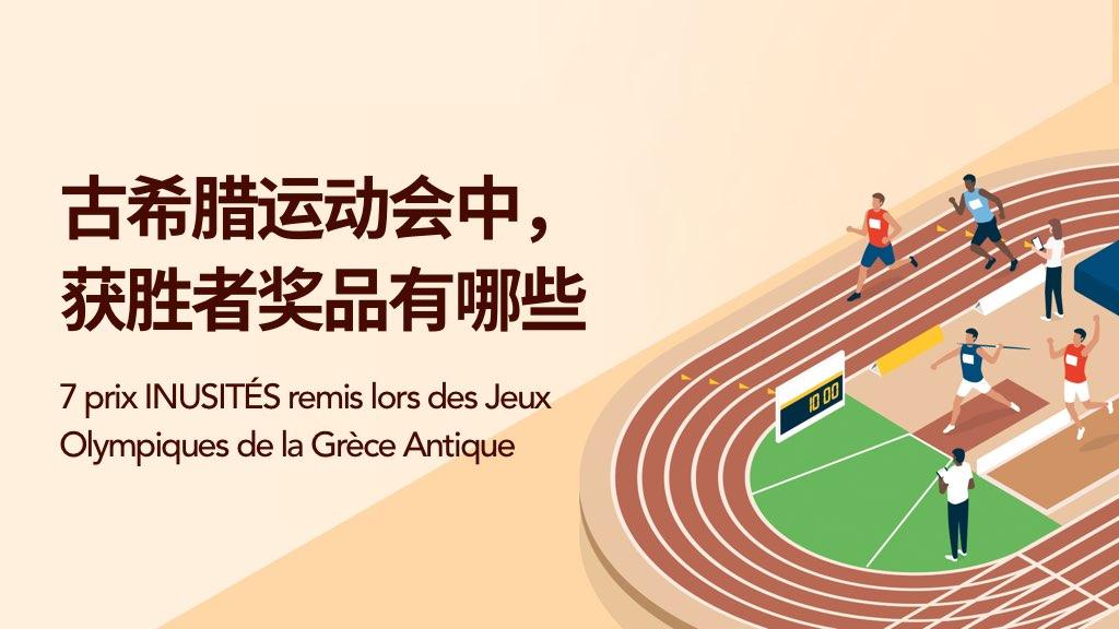 古希腊运动会中,获胜者奖品有哪些