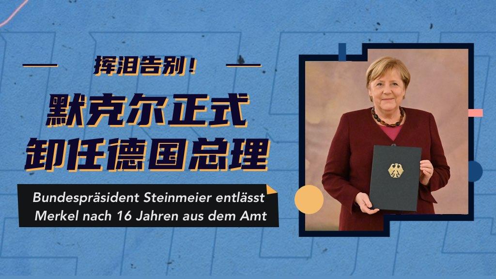 挥泪告别!| 默克尔正式卸任德国总理