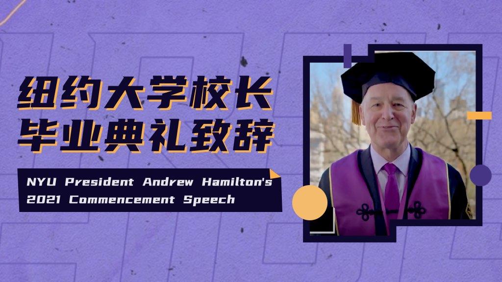 纽约大学校长毕业典礼致辞:带着我们最好的祝福走入社会