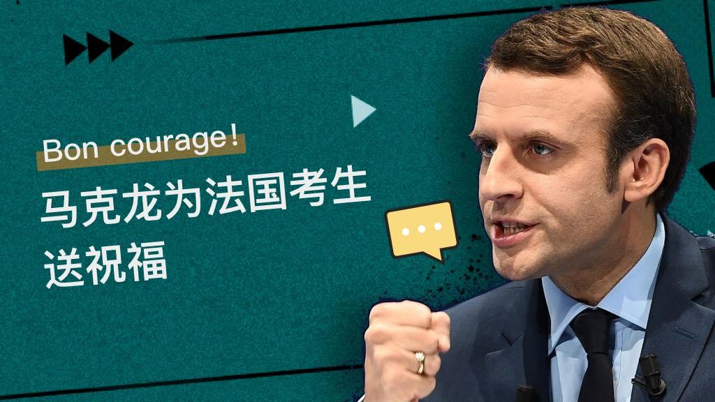 马克龙开通TikTok帐号为法国考生加油打气💪