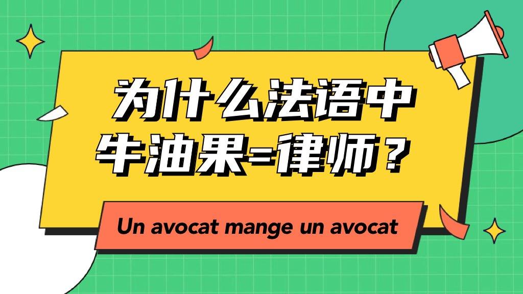 为什么法语中牛油果=律师?
