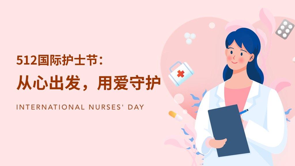 512国际护士节:从心出发,用爱守护