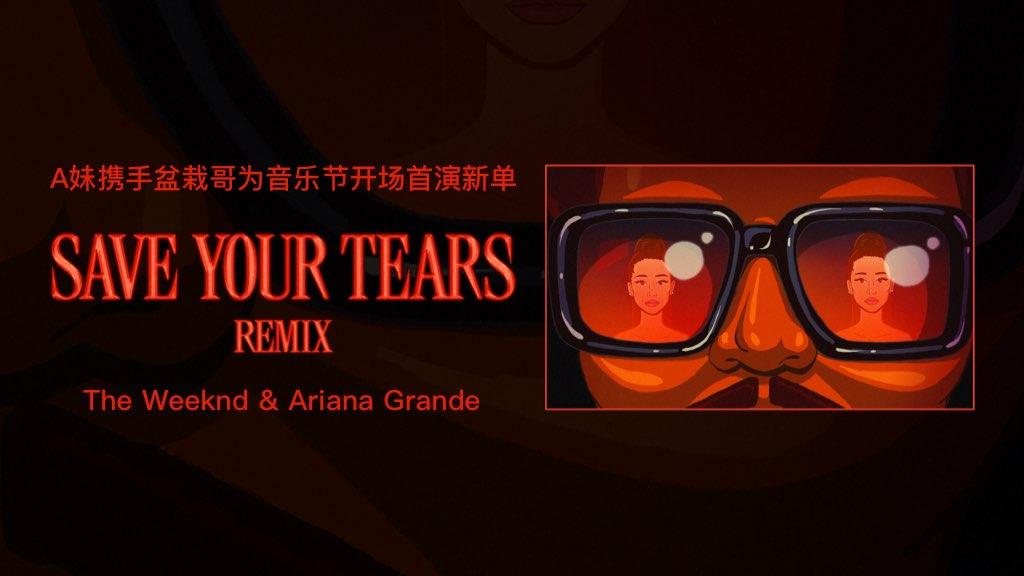 A妹携手盆栽哥为音乐节开场首演新单《Save Your Tears》