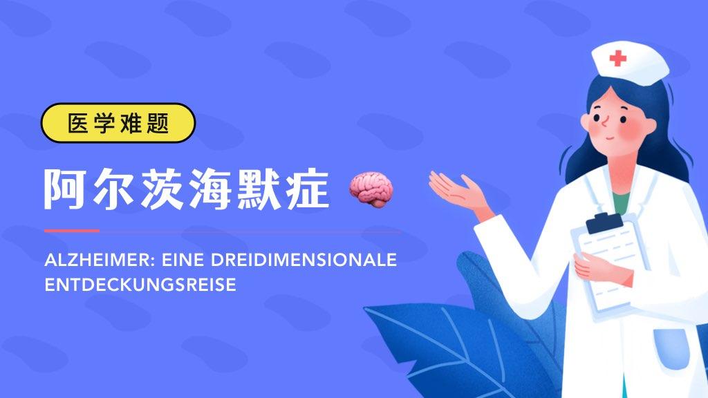 医学难题:阿尔茨海默症 🧠