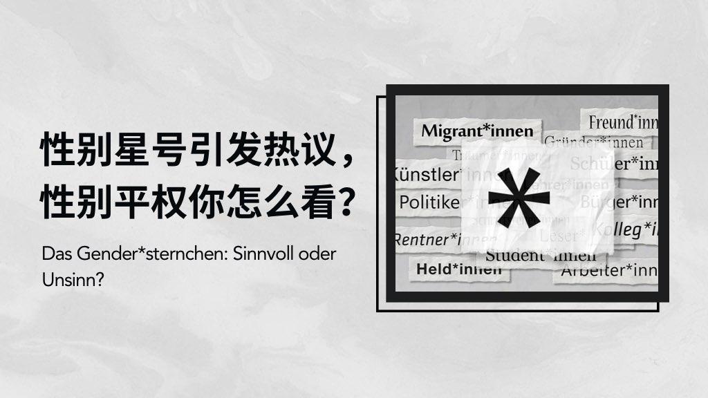 """为什么德语""""性别星号""""引发热议, 关于""""性别平权""""你怎么看?🤔"""