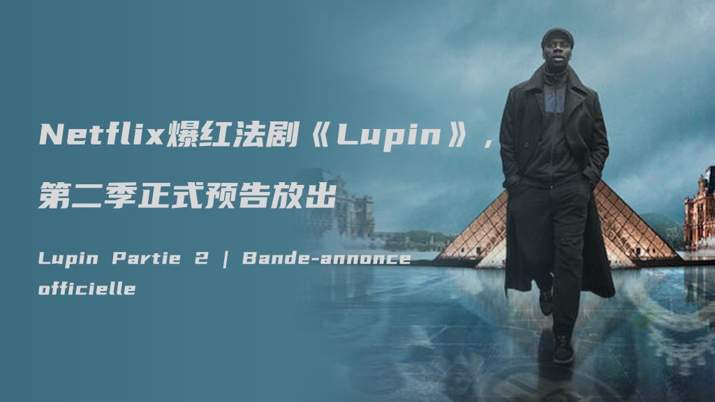 Netflix爆红法剧《Lupin》,第二季正式预告放出