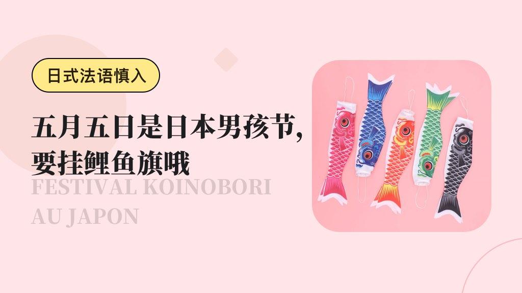 五月五日是日本男孩節,要掛鯉魚旗哦~(日式法語慎入)