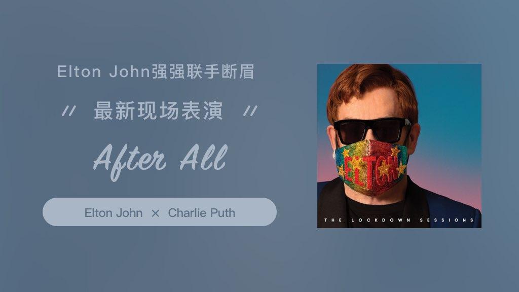 Elton John强强联手断眉,最新现场表演🎹