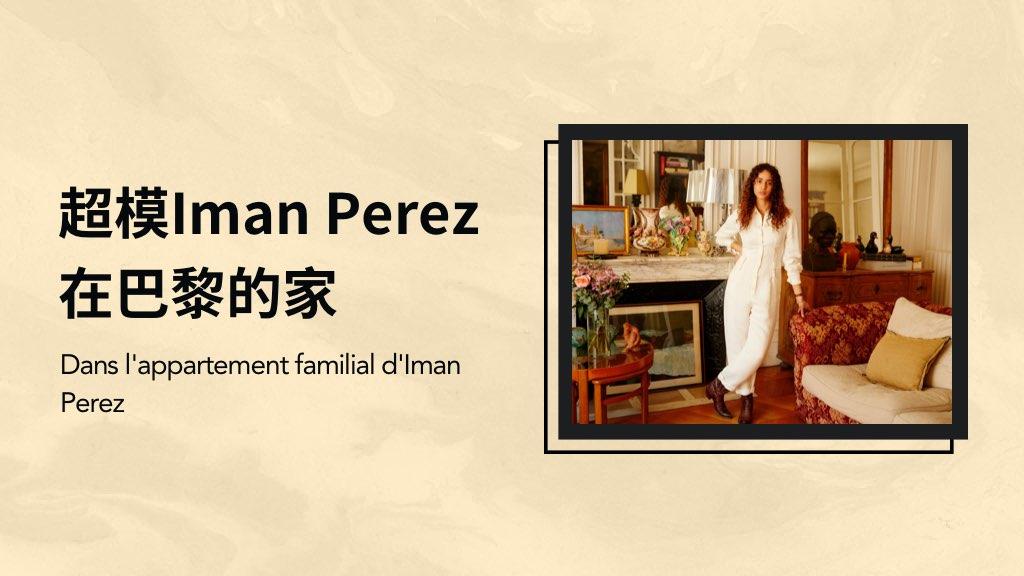 窥探超模Iman Perez在巴黎的家,这艺术气息真绝了