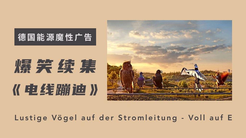 德国能源魔性广告:爆笑续集《电线蹦迪》