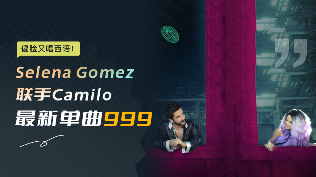 傻臉又唱西語!Selena Gomez聯手Camilo最新單曲🤩