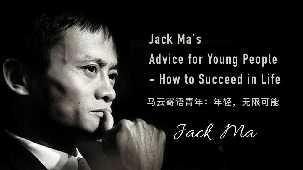 马云寄语青年:年轻,无限可能