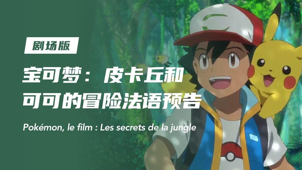 劇場版《寶可夢:皮卡丘和可可的冒險》法語預告