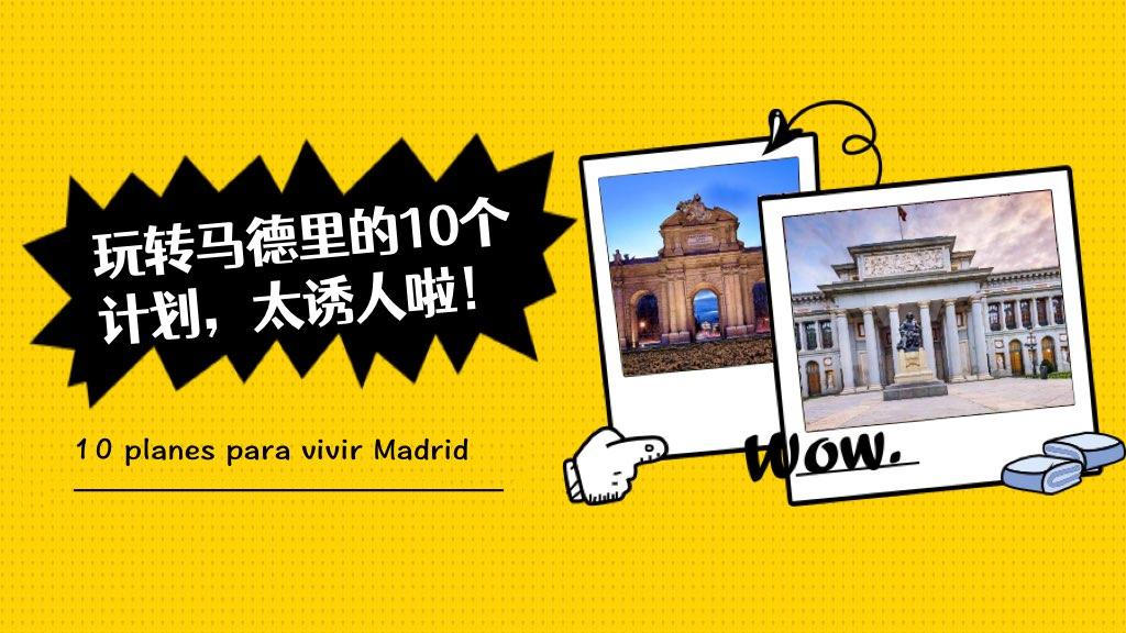 玩转马德里的10个计划,太诱人啦!
