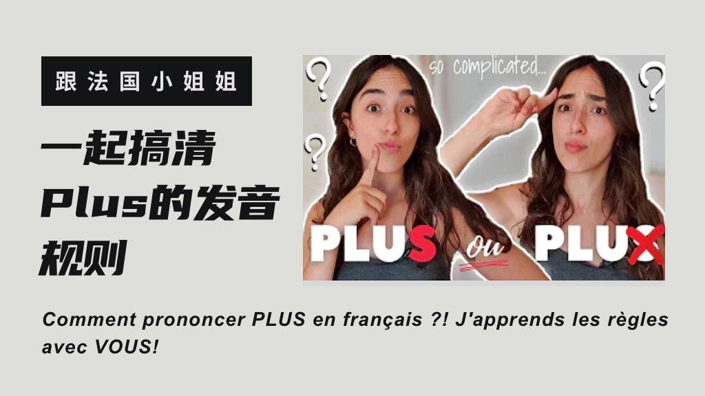 跟法國小姐姐一起搞清Plus的發音規則