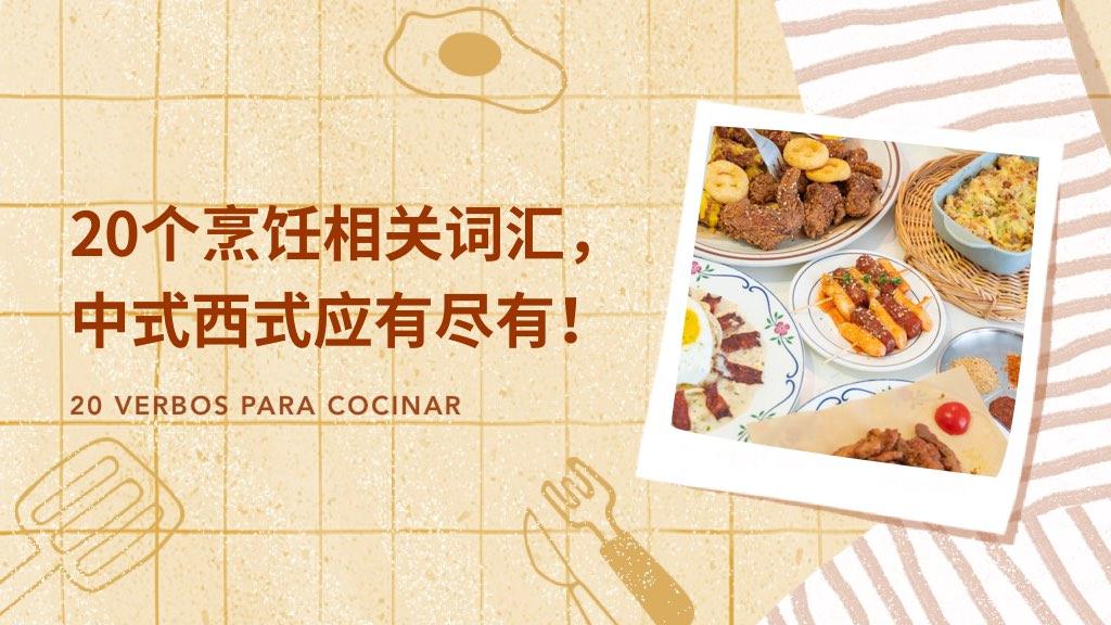 20个烹饪相关词汇,中式西式应有尽有!
