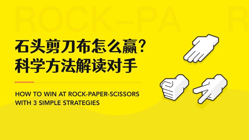 石头剪刀布怎么赢?科学方法解读对手✌