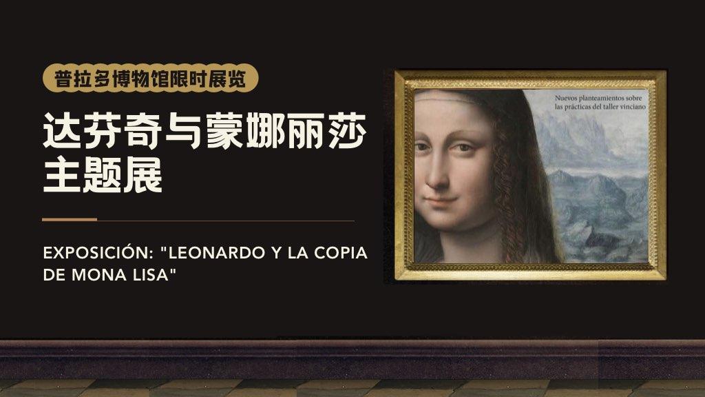 普拉多博物馆限时展览:达芬奇与蒙娜丽莎主题展