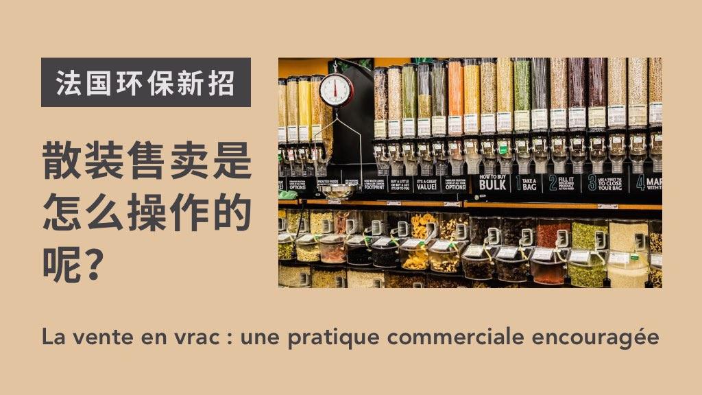 法国环保新招:散装售卖是怎么操作的呢?