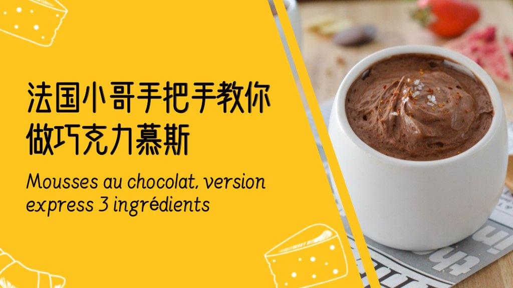 只需三種材料:法國小哥手把手教你做巧克力慕斯