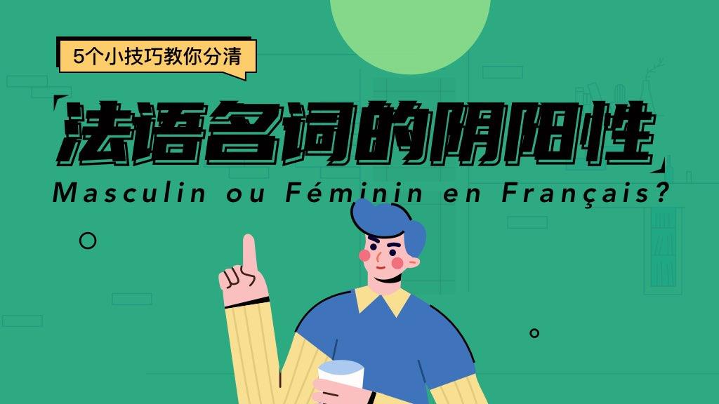 5个小技巧教你分清法语名词的阴阳性