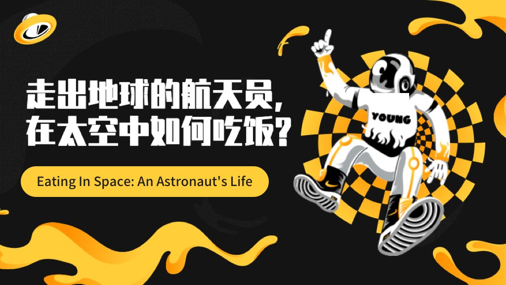 走出地球的航天员,在太空中如何吃饭? 👩🚀