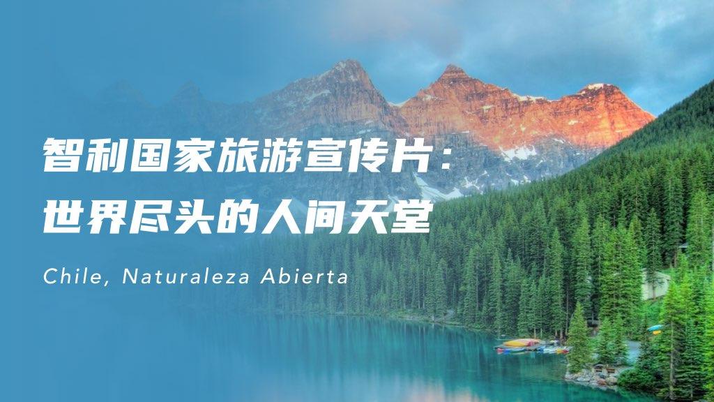 智利国家旅游宣传片:世界尽头的人间天堂