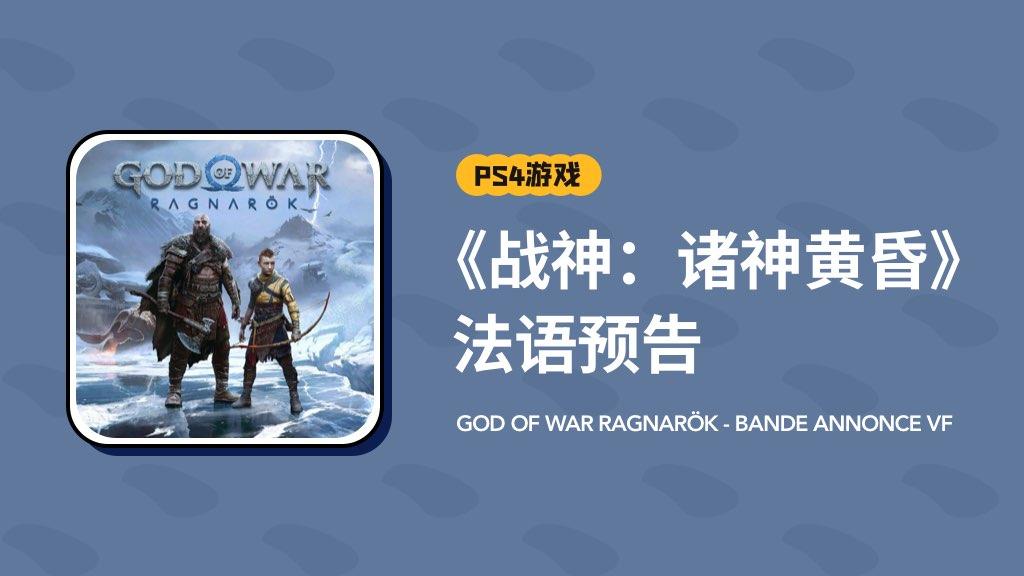 PS4游戏《战神:诸神黄昏》法语预告